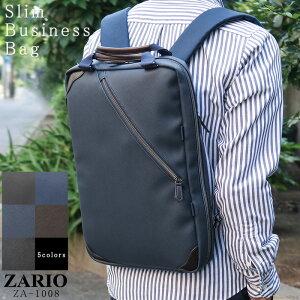 2way ビジネスリュック メンズ 薄型 スリム コンパクト A4 ビジネスバッグ リュック ブリーフケース pc 軽い 軽量 薄い 多機能\ 薄マチ スマート かっこいい 通勤 鞄 かばん 男性用 紳士用 プレゼント ギフト 送料無料 人気 ブランド ZARIO ザリオ ZA-1008