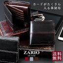 二つ折り財布 メンズ シンプル 高級感のある短財布 【ZARIO ザリオ ZA-1102 男性用 紳士 使いやすい たくさん入る 折財布 折り財布 小銭入れ有り 人気 ブランド ショートウォレット 送料無料 smtb-k プレゼント ギフト】