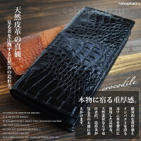 長財布メンズワニ革クロコダイルロングウォレットRODANIA(2色)【CJN0474TSP】