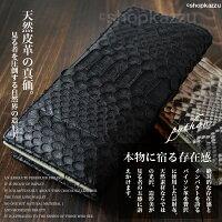 長財布メンズパイソン蛇革ロングウォレットRODANIA(2色)【SNJN0118】
