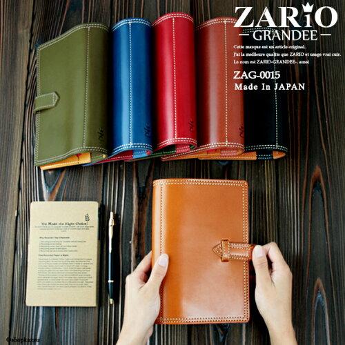 システム手帳 メンズ 牛革を贅沢に使用したおしゃれな6穴手帳カバー ZARIO-GRANDEE- ザリオグラン...