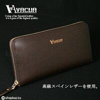 長財布/メンズ/スペインレザー牛革多機能ラウンド長財布VACUA(2色)【VA-002】