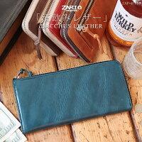こだわりのL字ファスナー仕様の長財布本革の魅力が際立つおすすめの一品カラーバリエーション豊富カラバリ豊富