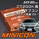 HYBRAIN サブコンピュータ MINICON レクサスCT200h パーツ