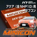 トヨタ アクア用 パーツ HYBRAIN サブコンピュータ MINICON (...