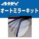siecle オートミラーキット マツダ RX-8