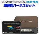 マツダ RX-8用スロットルコントローラー siecle(シエクル)...
