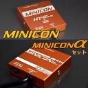 HYBRAIN MINICON&MINICONα(ミニコンアルファ)セット トヨタ ヴォクシーハイブリッド