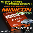 プリウス ZVW30用 HYBRAIN MINICON Advanced(ミニコンアドバンス)