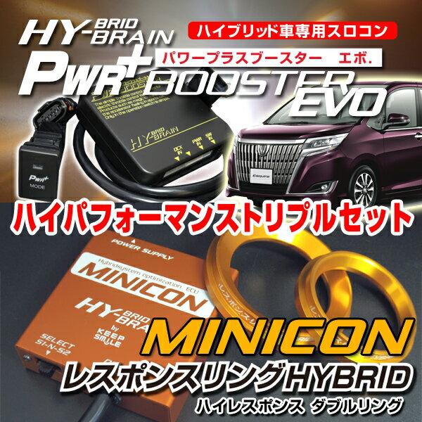パワープラスブースター&MINICON&レスポンスリングHYBRIDダブルリングセット トヨタ エスクァイア ハイブリッド