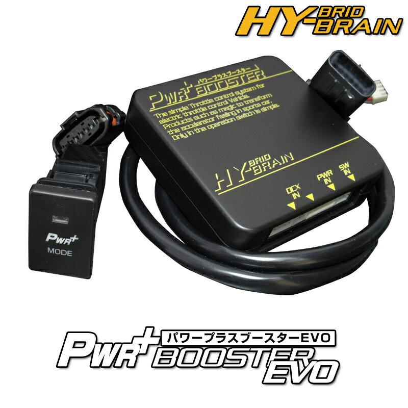 シンプルスロコン HYBRAIN パワープラスブースター EVO 三菱 アウトランダー(PHEV)GG/GF系