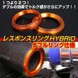 キープスマイルカンパニー製レスポンスリングHYBRIDダブルリング仕様 トヨタ アクア