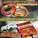 トヨタ C-HRハイブリッド★MINICON for THS2★キープスマイルカ...