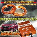 MINICON for ホンダハイブリッド&キープスマイルカンパニー製...