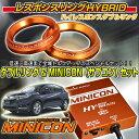 MINICON for i-DCD&キープスマイルカンパニー製レスポンスリ...