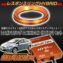 トヨタ プリウス ZVW30 レスポンスリングHYBRID&MINICONセッ...