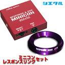 シエクル(siecle)レスポンスリング&MINICONセット トヨタ ...