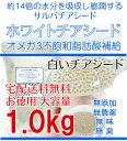 ★店舗在庫あり★ホワイトチアシード(サルバチア) 大容量1kg(1000g)★宅配送料無料!!…