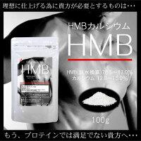 健美本舗話題のHMB…筋トレ、ダイエットに注目素材HMBカルシウム原末100g抜群のコストパフォーマンスメール便限定送料無料ドリンクやプロテインに混ぜてOK