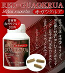 男の赤芋 メンズパワー 純粋 赤ガウクルア ソフォン 100% 60カプセル
