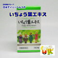 日本製粉のイチョウ葉エキス