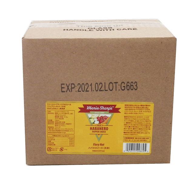 マリーシャープスのハバネロペパーソース ファイアリーホット 12本セット | 大辛タイプのハバネロソース  ファイアリーホット(大辛)  カリブ海の小国ベリーズ特産のハバネロ