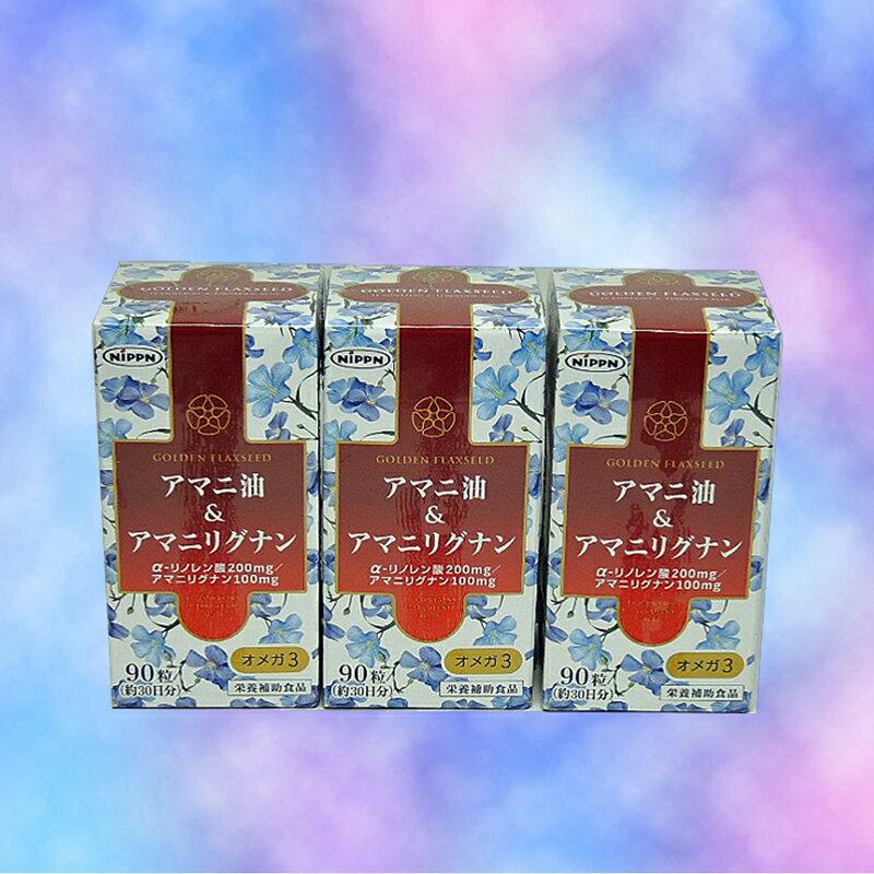 アマニ油 & アマニリグナン 3個セット 【送料無料】   日本製粉のアマニリグナンのサプリメント  おとなのダイエットサポート