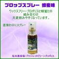 坂本養蜂場のプロップスプレー蜂蜜味35ml