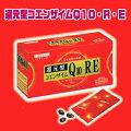 還元型コエンザイムQ10・R・E|カネカの還元型CoQ10のサプリメント