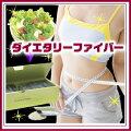 ダイエタリーフアイバー(食物繊維)