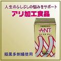 エイエヌティー(ANT)