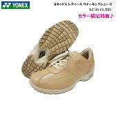ヨネックス ウォーキングシューズ レディース 靴LC41 LC-41【ベージュ】【3.5E】YONEX ヨネックス パワークッション Power Cushion Walking Shoes