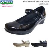 ヨネックス ウォーキングシューズ レディース 靴【LC67】【LC-67】【継続新カラー3色】【3.5E】パワークッションYONEX Power Cushion Walking Shoes