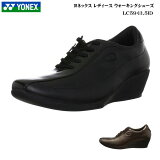 【最大2,000円OFFクーポン発行中♪】ヨネックス ウォーキングシューズ レディース 靴LC59 LC-59【ブラック】【クロコダイルブラウン】【3.5E】YONEX Power Cushion Walking Shoes