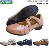 ヨネックス ウォーキングシューズ パンプス レディース靴全新4色【LC62 LC-62】YONEXパワークッション パンプススタイル