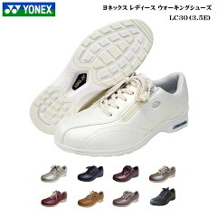 ヨネックス パワークッション ウォーキングシューズ レディース 靴【LC30】【LC-30】【カラー全色】【3.5E】YONEX Power Cushion Walking Shoes 02P26Mar16