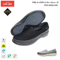 トップドライ/ゴアテックス/レディース/パンプス/TOPDRY/TDY3962/全2色/3E/日本製/GORE-TEX/アサヒ/シューズ/防水/雨靴