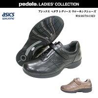 アシックス/ペダラ/レディース/ウォーキングシューズ/靴/3E/pedala/asicswalking