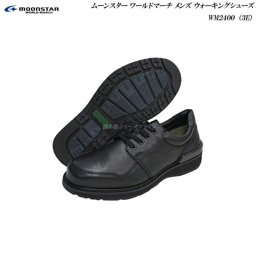 メンズ靴, ビジネスシューズ  WM2400 WM-2400 3E WORLD MARCH Walking Shoes