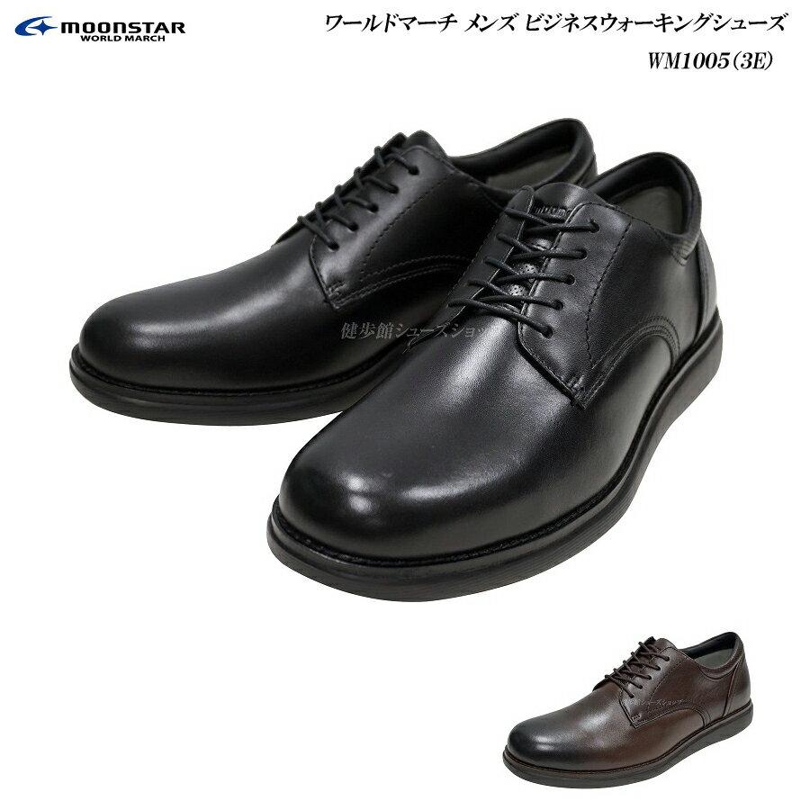 メンズ靴, ビジネスシューズ  WM1005 WM-1005 3E WORLD MARCH Walking Shoes