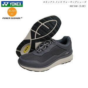 ヨネックス ウォーキングシューズ メンズ パワークッション 靴 MC108 MC-108 チャコール 3.5E YONEX SHWMC108 SHWMC-108 メッシュ