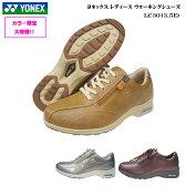 ヨネックス ウォーキングシューズ レディース 靴【LC30】【LC-30】【カラー限定特価】【3.5E】YONEX パワークッション Power Cushion Walking Shoes