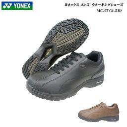 【最大2000円OFF限定クーポン配布中♪】ヨネックス/ウォーキングシューズ/メンズ/靴/MC-37/MC37/ブラック/ダークブラウン/YONEX/パワークッション/防滑ソール