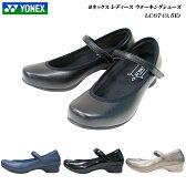 ヨネックス/ウォーキングシューズ/レディース/靴/LC67/LC-67/3.5E/カラー4色/パワークッション/YONEX Power Cushion Walking Shoes