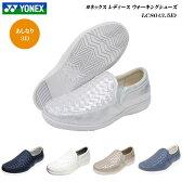 ヨネックス/ウォーキングシューズ/レディース/靴/LC80/LC-80/全5色/3.5E/パワークッショ ン/YONEX/Power Cushion Walking Shoes
