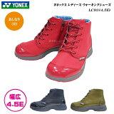ヨネックス ウォーキングシューズ レディース パワークッション 靴 ブーツ レディース 靴 LC93 LC-93 4.5E カラー3色 YONEX SHWLC93 SHWLC-93 ひざ