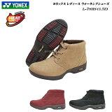 ヨネックス/ウォーキング/シューズ/レディース/靴/ブーツ/L78HS/L-78HS/3.5E/全3色/パワークッション/YONEX Power Cushion Walking Shoes