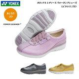 ヨネックス/パワークッション/ウォーキングシューズ/レディース/靴/LC94/LC-94/3.5E/カラー3色/YONEX Power Cushion Walking Shoes