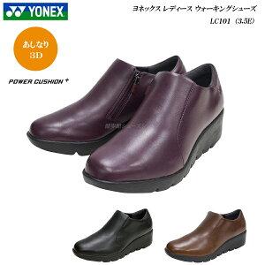 ヨネックス ウォーキングシューズ レディース パワークッション 靴 LC101 LC-101 3.5E 全3色 YONEX SHWLC101 SHWLC-101