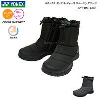 ヨネックス/ウォーキング/シューズ/メンズ/レディース/靴/ブーツ/パワークッション/YONEX